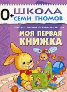Первый год обучения. Моя первая книжка. Денисова Д.