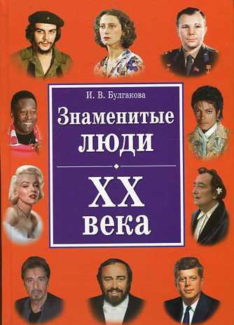 Булгакова И. - Знаменитые люди ХХ века. Булгакова И. обложка книги