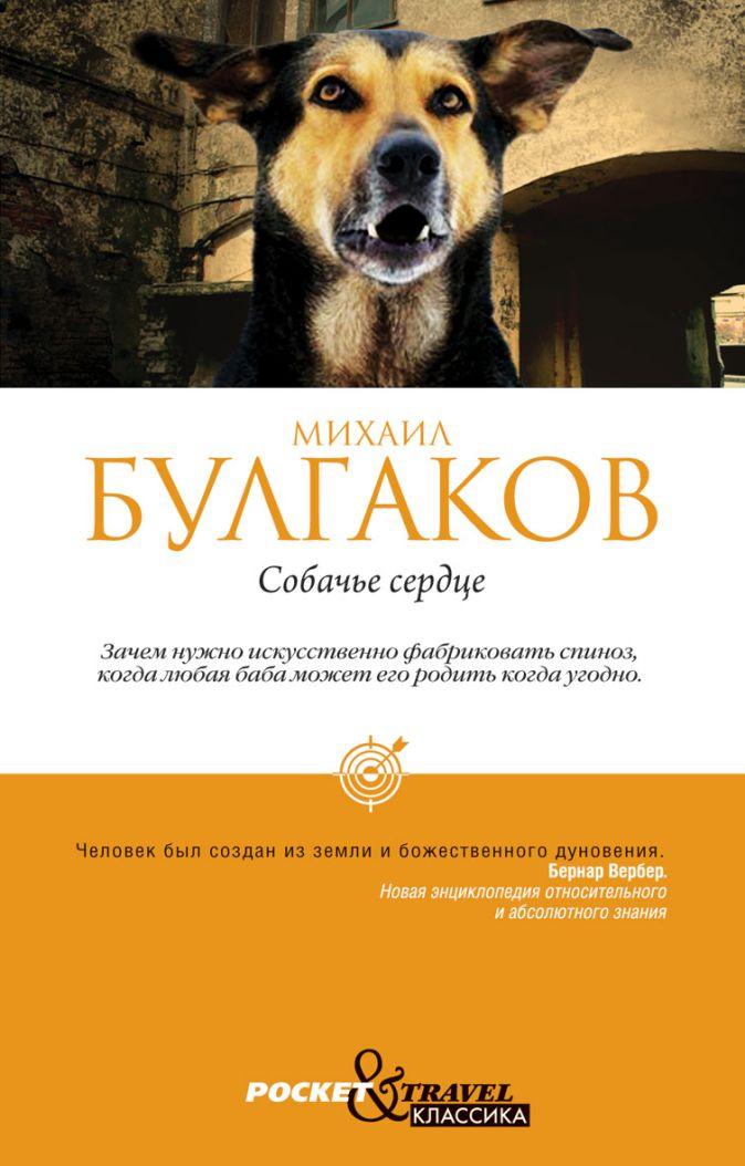 Булгаков М.А. - Собачье сердце. Булгаков М.А. обложка книги