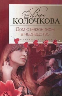 Дом с мезонином в наследство: роман. Колочкова В.А.. Колочкова В.А..