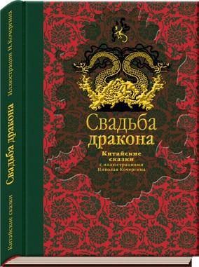 Свадьба дракона. Китайские сказки. Ходза Н.
