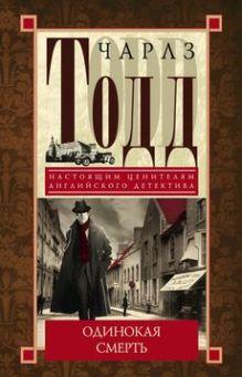 Одинокая смерть: детективный роман. Тодд Ч.