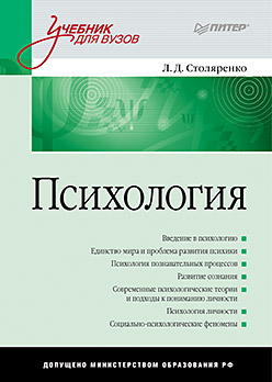 Психология: Учебник для вузов. Столяренко Л.Д. Столяренко Л.Д.