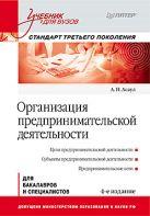 Организация предпринимательской деятельности: Учебник для вузов, 4-е изд. Стандарт третьего поколения. Асаул А.Н.