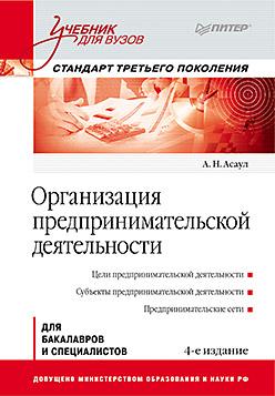 Организация предпринимательской деятельности: Учебник для вузов, 4-е изд. Стандарт третьего поколения. Асаул А.Н. Асаул А.Н.