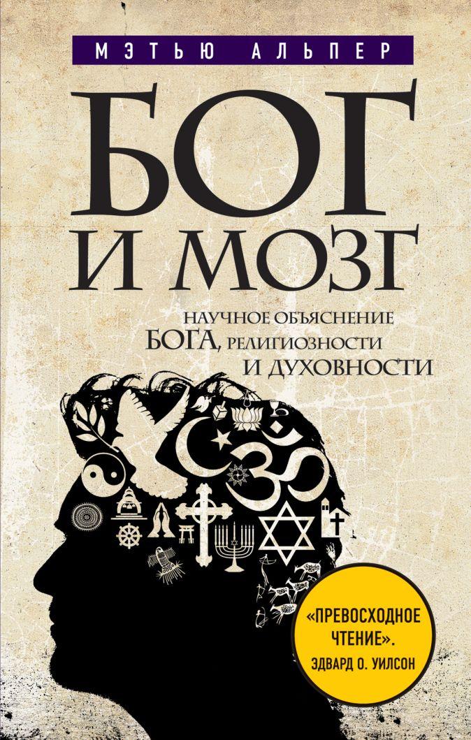 Мэтью Альпер - Бог и мозг: Научное объяснение Бога, религиозности и духовности обложка книги