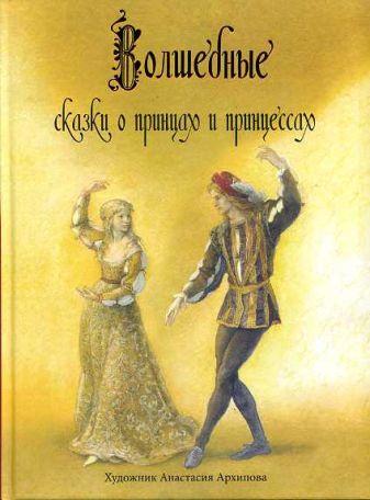 Волшебные сказки о принцах и принцессах.