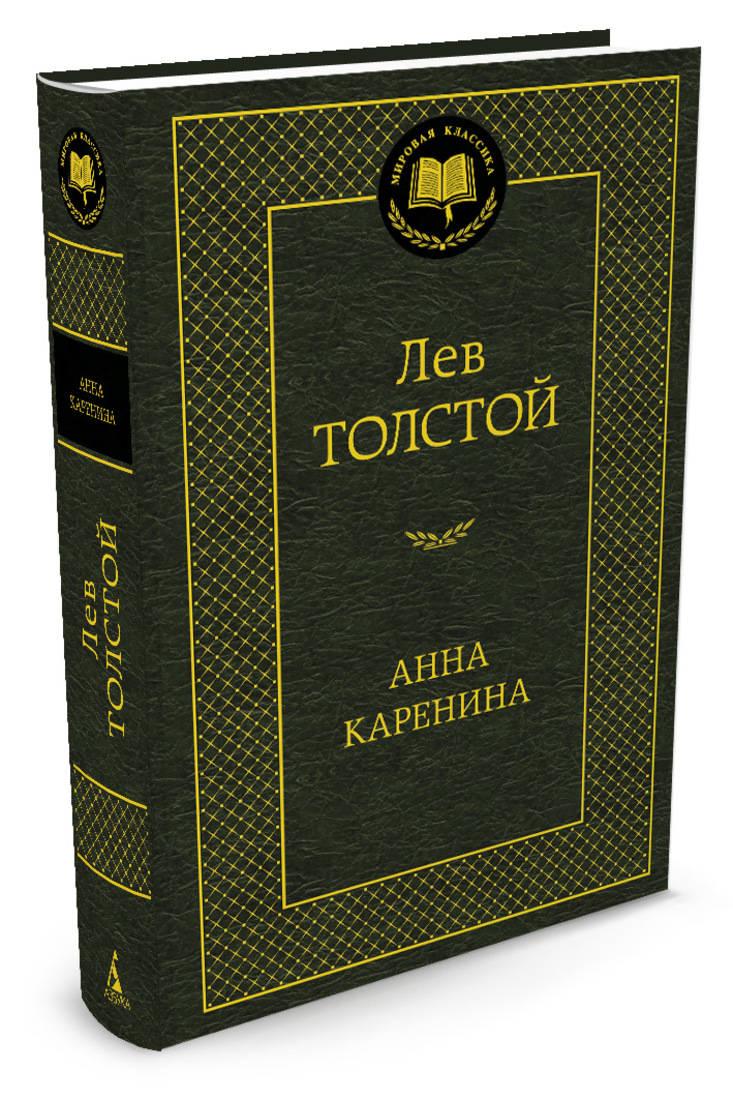 лучшая цена Толстой Л.Н. Анна Каренина: роман. Толстой Л.Н.