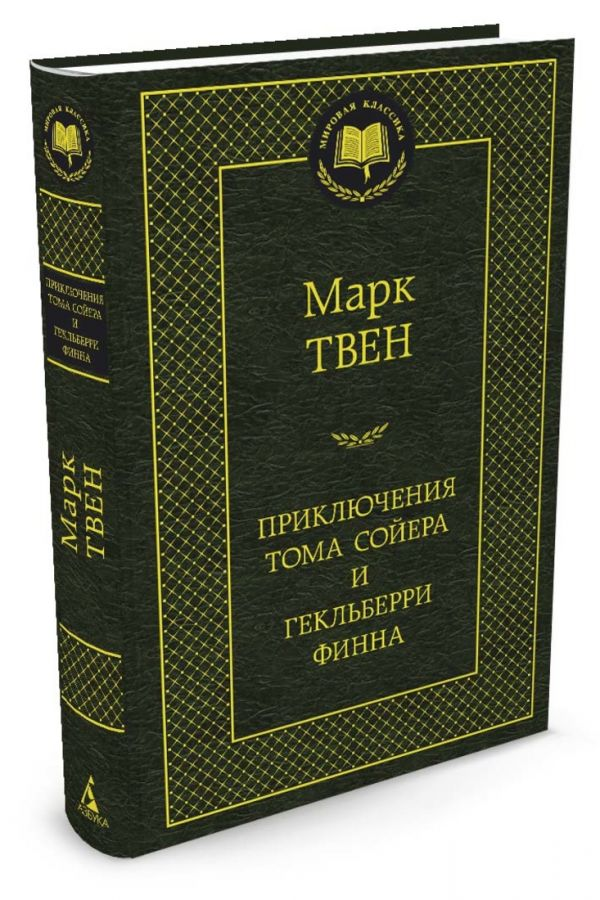 Приключения Тома Сойера и Гекльберри Финна: роман, повесть. Твен М. Твен М.