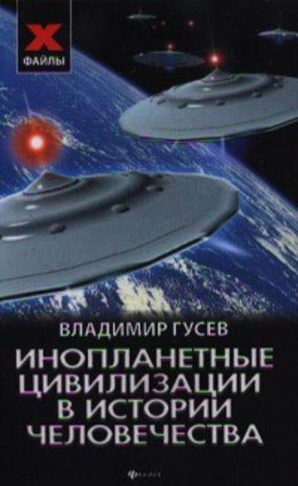 Гусев В. - Инопланетные цивилизации в истории человечества. Гусев В. обложка книги