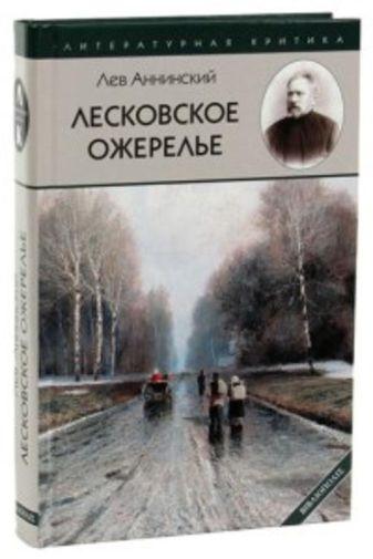 Анинский Л. - Лесковское ожерелье. Анинский Л. обложка книги