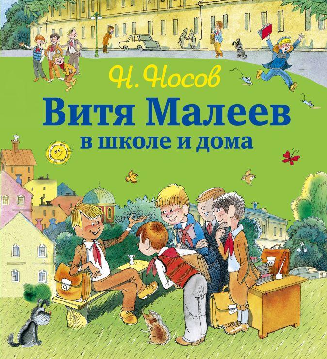 Николай Носов - Витя Малеев в школе и дома (ил. В. Чижикова) обложка книги