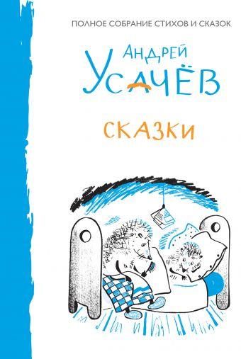 Сказки Усачев А.