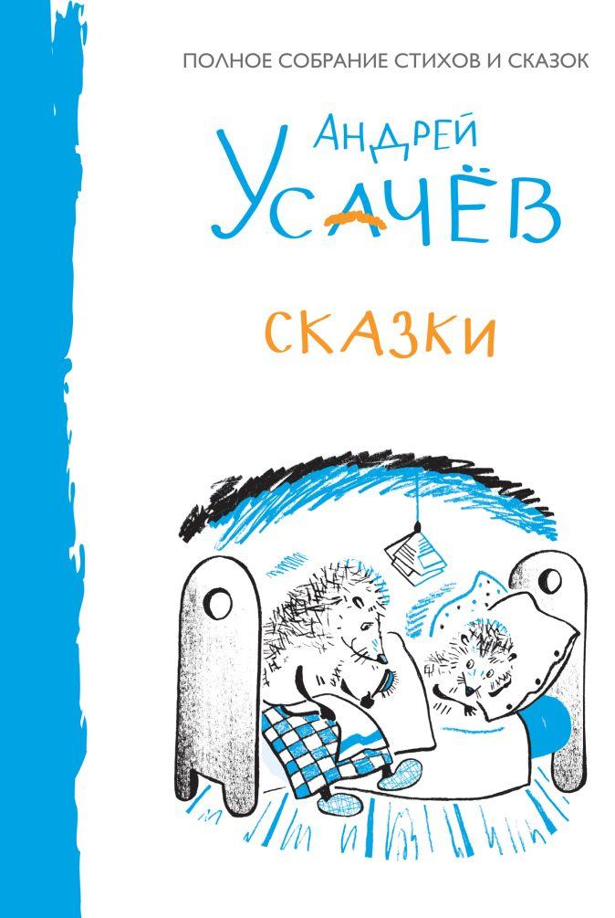 Усачев А. - Сказки обложка книги