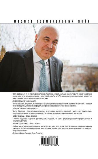 Проступок сыщика Абдуллаев Ч.А.