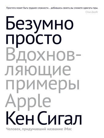 Безумно просто. Вдохновляющие примеры Apple Сигал К.