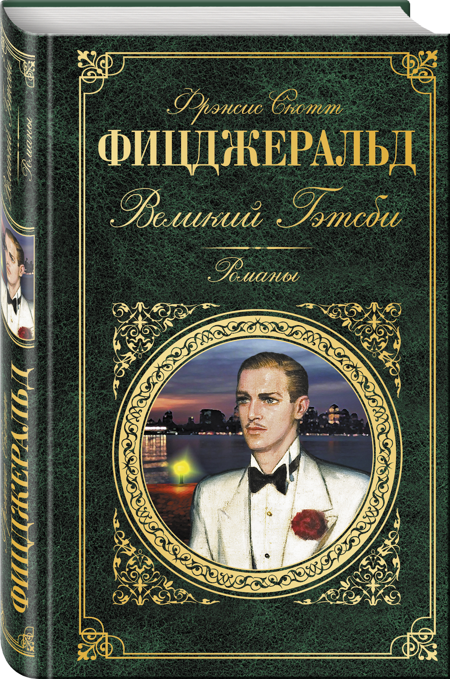 Фицджеральд Ф.С. Великий Гэтсби. Романы