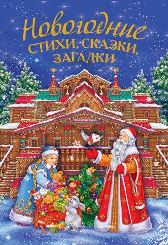 Новогодние стихи, сказки, загадки Бокова Т.В.