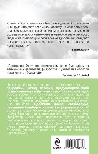 Живое питание по методу доктора Эрета (с предисловием Вадима Зеланда) Арнольд Эрет