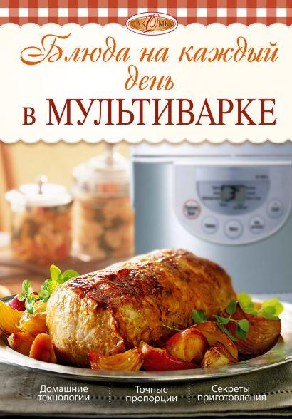 Блюда на каждый день в мультиварке - фото 1