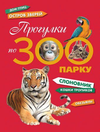 Прогулки по зоопарку Травина И.В., Мигунова Е.Я., Рубинштейн Н.Р.