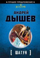 Дышев А.М. - Шатун' обложка книги