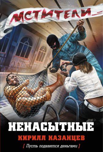 Казанцев К. - Ненасытные обложка книги