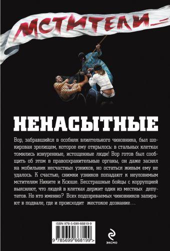 Ненасытные Казанцев К.