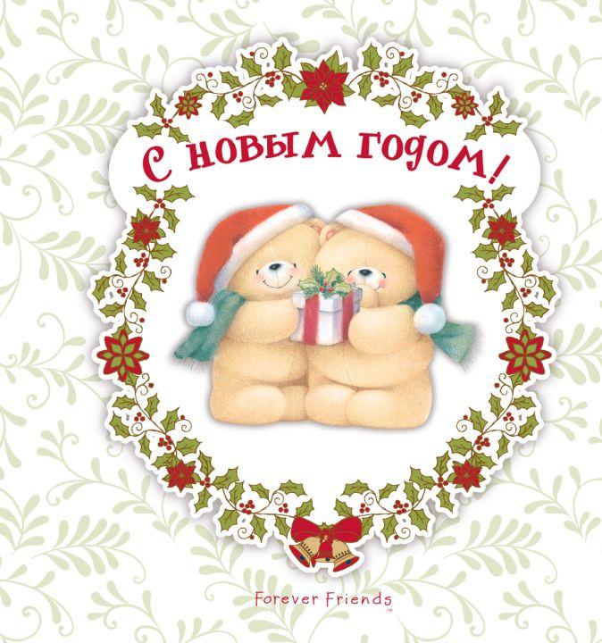 Туркунова О. - С Новым годом! обложка книги