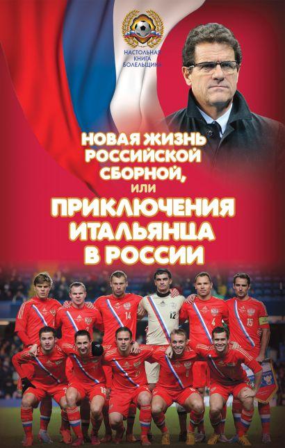 Новая жизнь российской сборной, или Приключения итальянца в России - фото 1