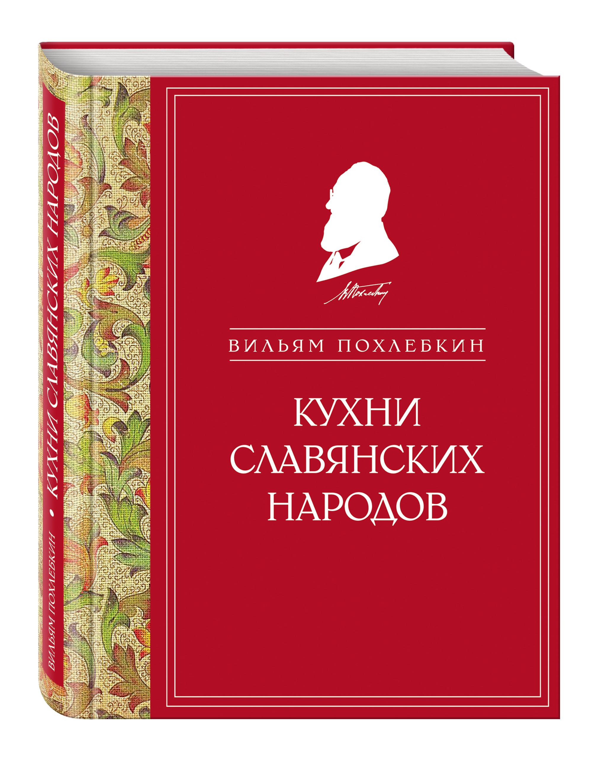 Кухни славянских народов (ч/б)