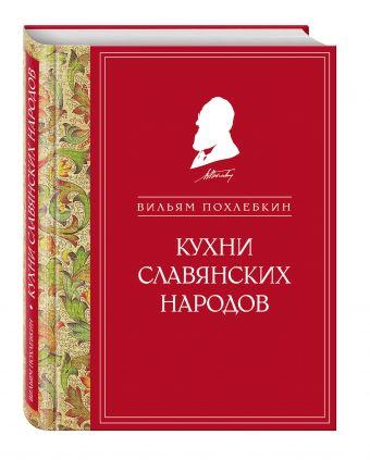 Кухни славянских народов (ч/б) Вильям Похлебкин