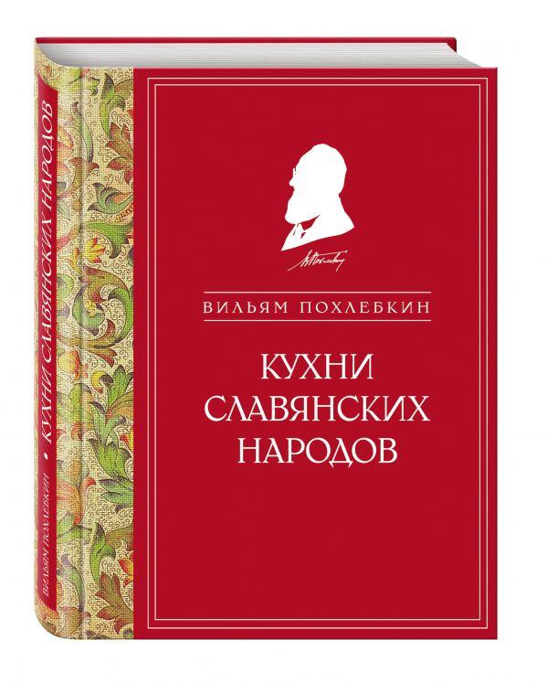 Похлебкин Вильям Васильевич: Кухни славянских народов (ч/б)