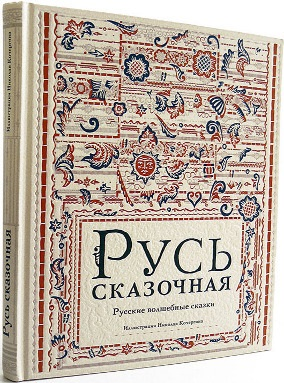 Русь сказочная: русские волшебные сказки.
