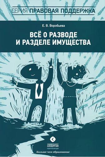 Воробьева Е.В. - Все о разводе и разделе имущества. Воробьева Е.В. обложка книги