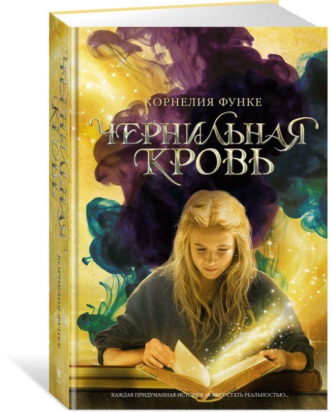 Функе К. - Чернильная кровь: роман-фэнтези. Функе К. обложка книги