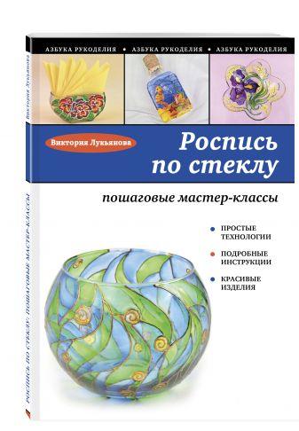 Виктория Лукьянова - Роспись по стеклу: пошаговые мастер-классы обложка книги