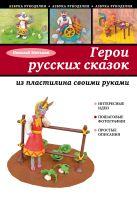 Митькин Н.Н. - Герои русских сказок из пластилина своими руками' обложка книги