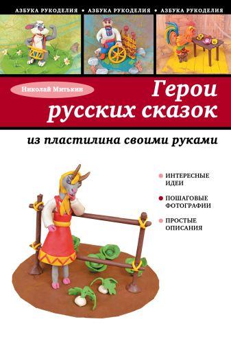 Николай Митькин - Герои русских сказок из пластилина своими руками обложка книги