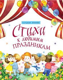 Книги Татьяны Боковой