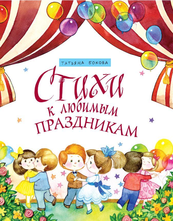 Бокова Т.В. - Стихи к любимым праздникам обложка книги