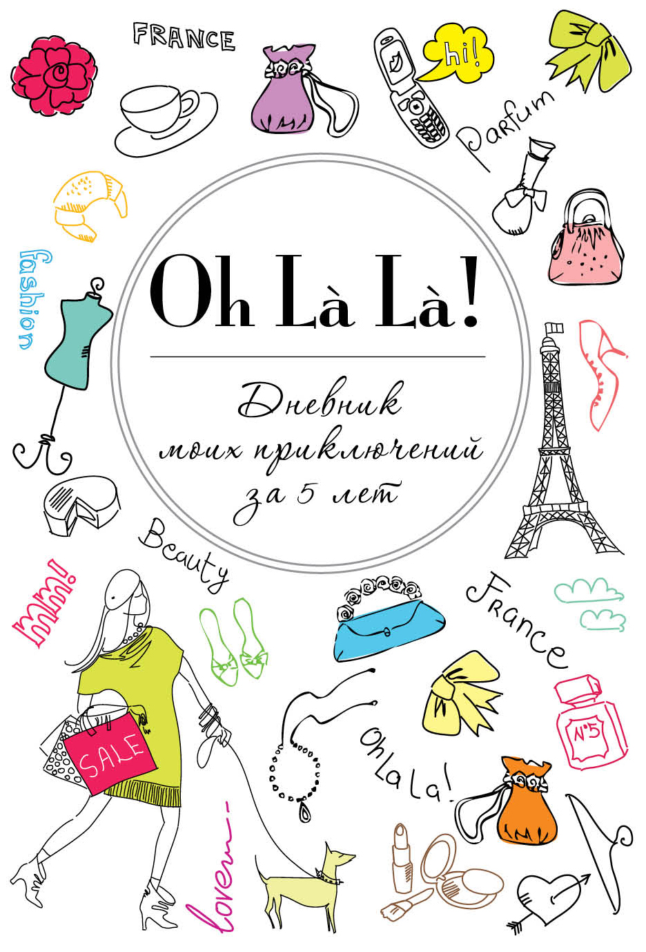 Oh La ! Дневник моих приключений за 5 лет (белая)