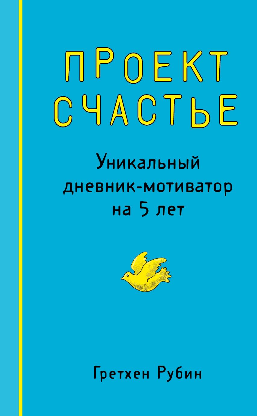 Рубин Г. Проект Счастье. Уникальный дневник-мотиватор на 5 лет ирина горюнова армянский дневник цавд танем