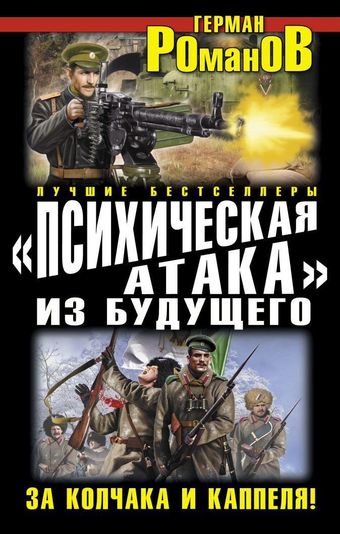 Романов Г.И. - «Психическая атака» из будущего. За Колчака и Каппеля! обложка книги