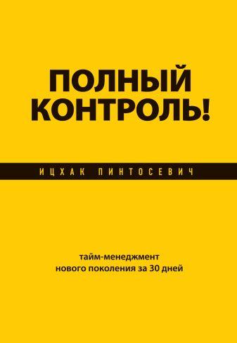 Пинтосевич И. - Полный контроль! Тайм-менеджмент нового поколения за 30 дней обложка книги