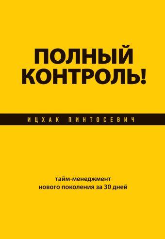 Полный контроль! Тайм-менеджмент нового поколения за 30 дней Пинтосевич И.