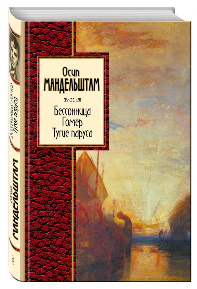Осип Мандельштам - Бессонница. Гомер. Тугие паруса обложка книги