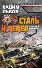 Львов В. - Сталь и пепел. Русский прорыв' обложка книги