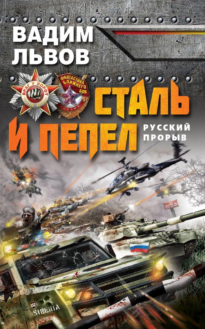 Львов В. - Сталь и пепел. Русский прорыв обложка книги