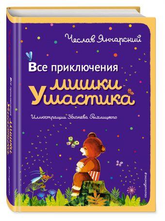 Все приключения Мишки Ушастика (пер. С. Свяцкого) Янчарский Ч.